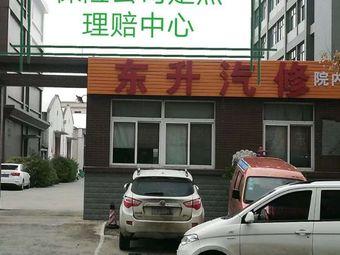 东升汽车维修中心