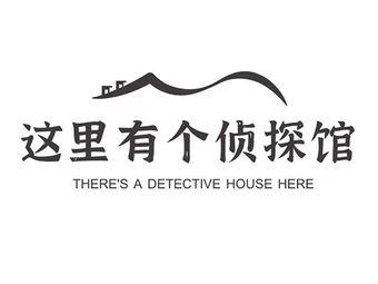 这里有个侦探馆