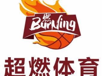 超燃体育篮球培训