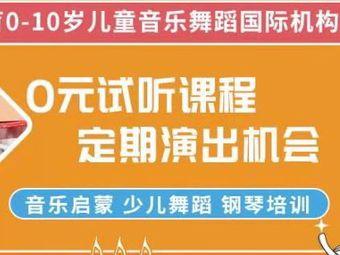 美育儿童音乐舞蹈国际机构(杨浦分校)
