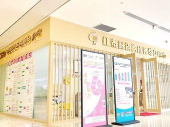 红泰阳语言成长教育中心