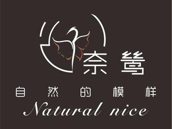 奈鸶Natural nice