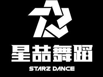 星喆舞蹈(漢街店)