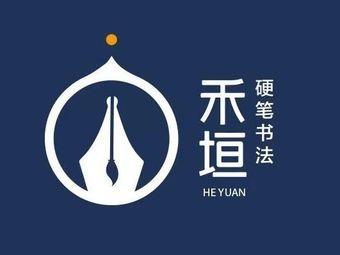 禾垣硬笔书法(凤凰幸福城校区)