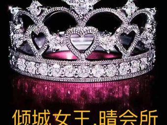 倾城女王·晴会所