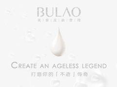 BULΛO 肌肤修复中心的图片