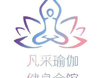 凡采瑜伽健身会馆(西站店)