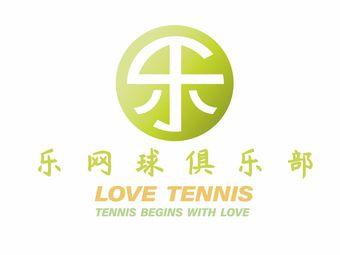 乐网球俱乐部(海宁万朵城店)
