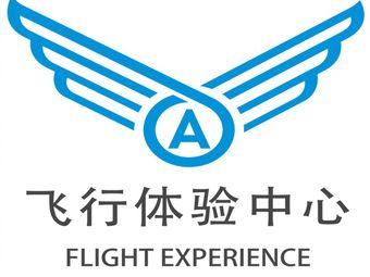 飞行体验中心(黄花机场店)