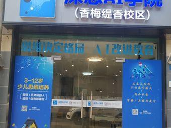 深思AI学院(香梅缇香校区)