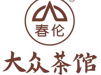 春伦茶馆(上下杭店)