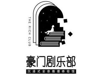 豪门剧乐部 ·沉浸式全息推理体验馆