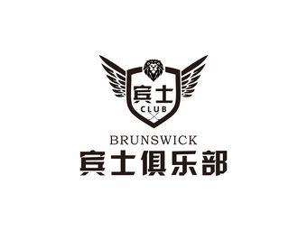 宾士运动俱乐部