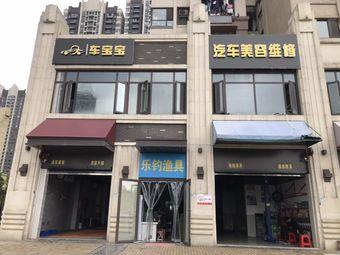 车宝宝汽车服务(滨湖恒大中心店)