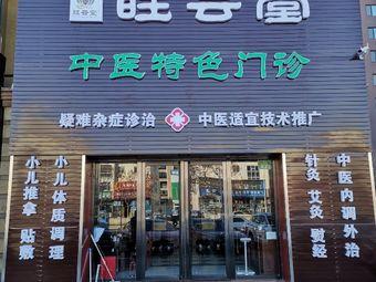 旺云堂中医养生馆