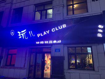 玩儿Play Club剧本杀