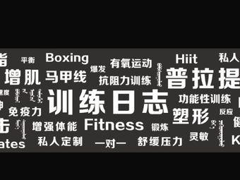 训练日志健身工作室(工大店)
