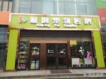 瑞鹏宠物医院(四平路分院)