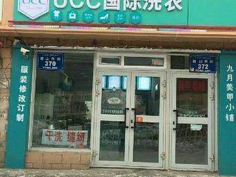 ucc国际洗衣(西岸雅轩店)