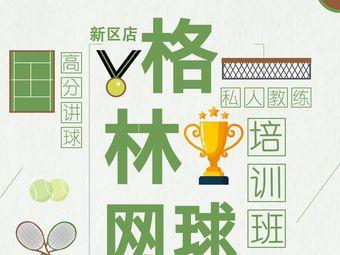 Green 格林网球俱乐部(美之苑)