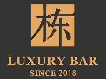 栋 ·Luxury Bar