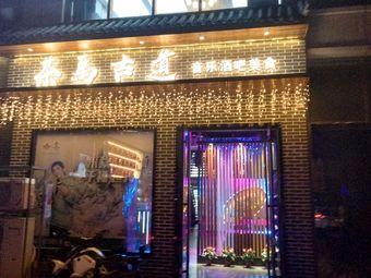 茶马古道音乐酒吧