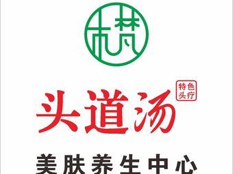 木梵头道汤美肤养生(华阳店)