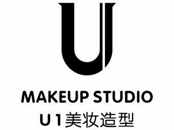 U1·美妝造型·皮膚管理中心