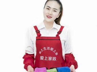 爱上家政(吴江店)