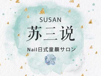 苏三说·Nail日式童顏サロン