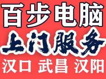 百步手機電腦維修(漢口店)