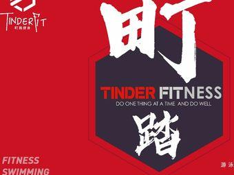 町踏健身TinderFit(永川人民广场店)