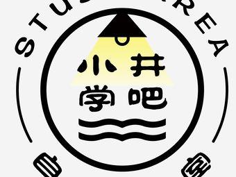 小井学吧·自习室