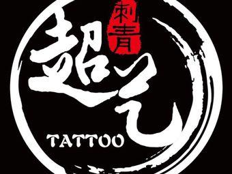 超艺纹身(总店)