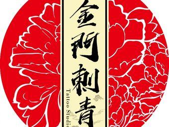 金門刺青纹身店(海亮店)