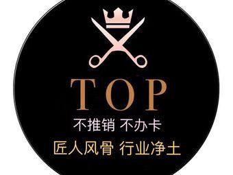 TOP HAIR 烫染接发(集美嘉庚店)