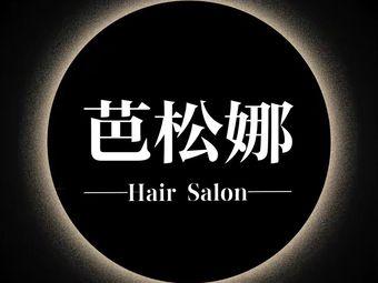 芭松娜Hair Salon