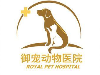 御宠动物医院