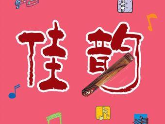佳韵音乐艺术学校(向阳店)