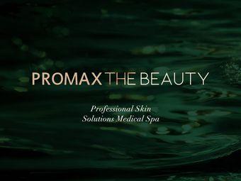 PROMAX奢宠肌肤护理中心