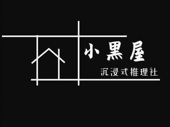 小黑屋·沉浸式推理社(万象城店)