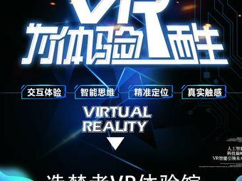 造梦者VR体验馆