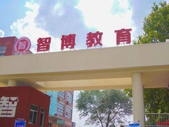 济南市智博教育培训学校