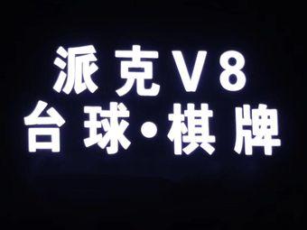 派克V8台球俱乐部(划龙桥店)
