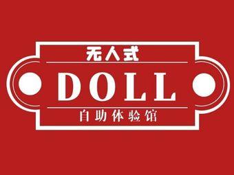Doll室内体验馆