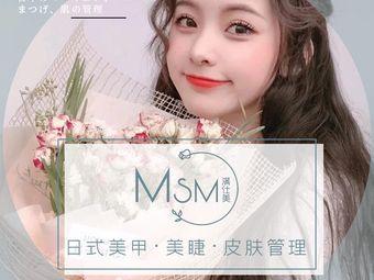 Ms·美 |美甲美睫皮肤管理(万益店)