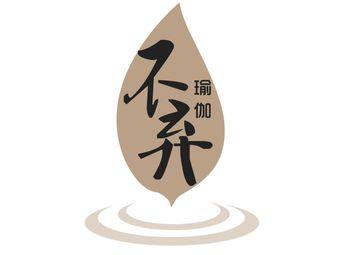 不弃瑜伽S塑美馆·普拉提(万达广场总店)