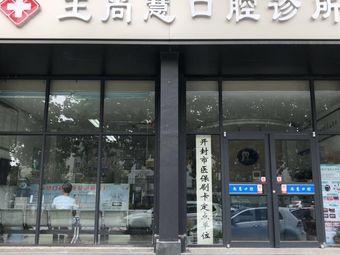 王尚慧口腔诊所