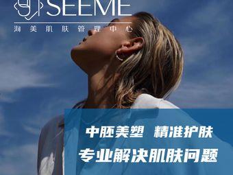 洵美Seeme问题肌肤修复·皮肤管理中心