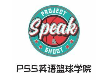PSS英语篮球学院(世纪城校区)